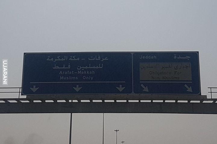 Arabia Saudyjska 3 - Taif
