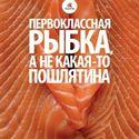 Rosyjska reklama łososia.