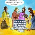 co zrobi Jezu