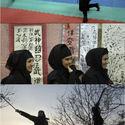 Oddział ninja - Iran
